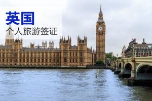 英国-英国签证(个人旅游签证,第三方代办)