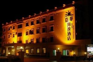 红海湾-红海湾嘉华海逸酒店
