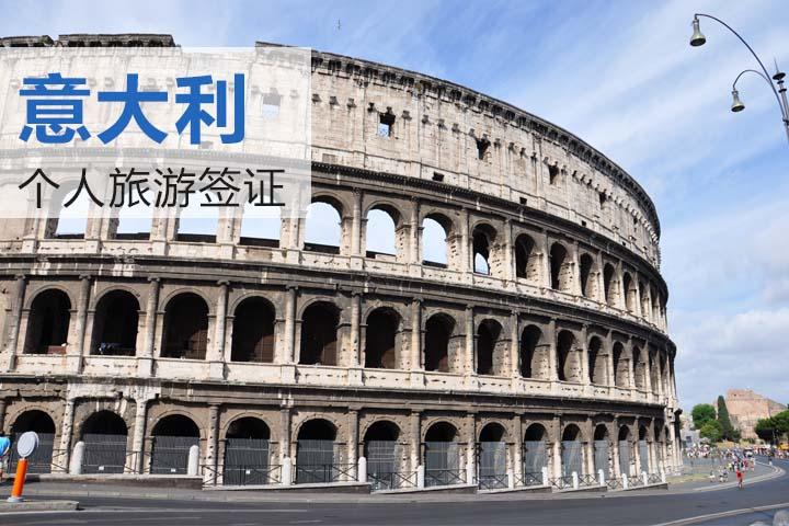 意大利签证(个人旅游签证,7个工作日,广东领区)
