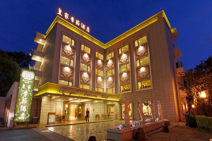 *皇家季节酒店 - 北投温泉馆