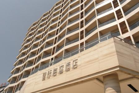 沙扒湾星际海湾酒店