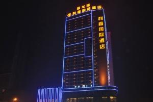 列支敦士登-佛冈利鑫国际酒店