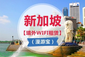 wifi-【东南亚WIFI套餐】新加坡、马来西亚、泰国、越南、印度尼西亚、菲律宾(漫游宝)