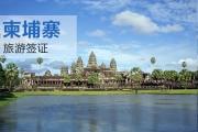 柬埔寨-柬埔寨签证(个人旅游签证,第三方代办)