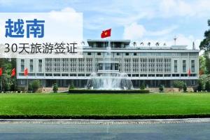越南-越南签证(30天旅游签证,第三方代办)