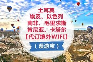WIFI-【当地玩乐】土耳其埃及以色列约旦突尼斯摩洛哥南非毛里求斯肯尼亚卡塔尔代订境外WIFI(漫游宝和漫游超人)
