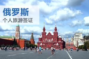 俄罗斯-俄罗斯签证(个人旅游签证,第三方代办)