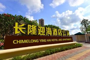 长隆-珠海长隆迎海酒店公寓