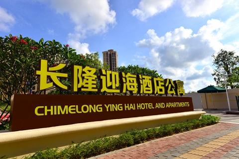 珠海长隆迎海酒店公寓-多房型