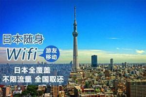 列支敦士登-日本【移动WIFI租赁】  (游友移动)