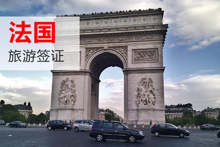 广之旅法国签证