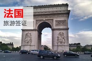 法国签证(个人旅游,7个工作日,广东领区)