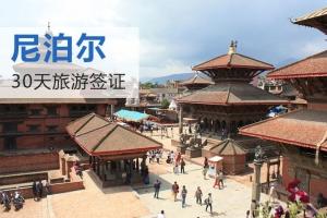 【广之旅】尼泊尔30天签证(个人旅游签证)
