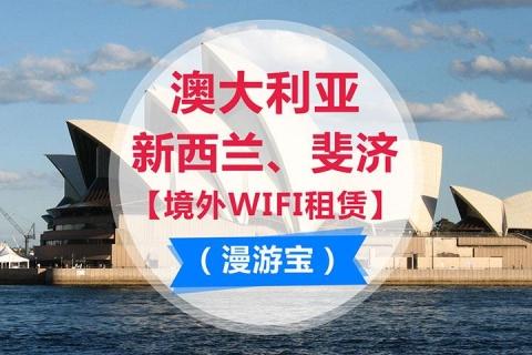 澳大利亚 新西兰 斐济-澳大利亚新西兰斐济【境外WiFi租赁】(漫游宝4G)