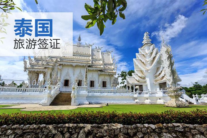 泰国签证(个人旅游签证,外领区,第三方代办)