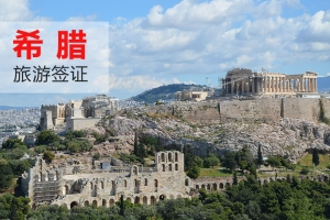 希腊-希腊签证(个人旅游,10个工作日,广东领区)
