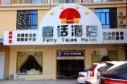 惠东巽寮湾童话酒店