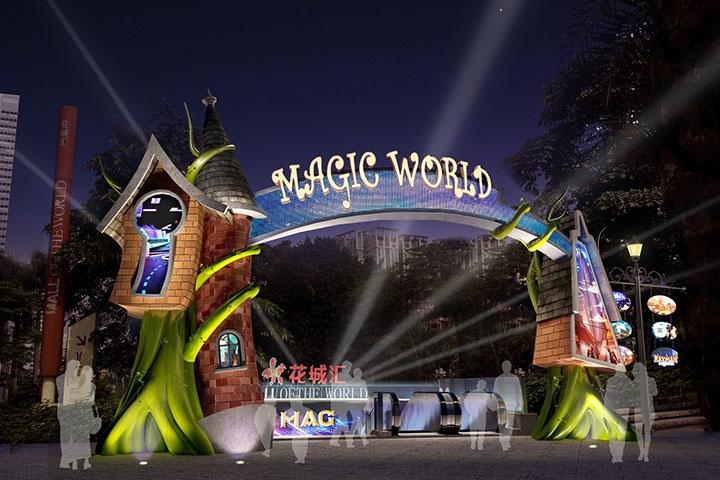 花城汇环球魔幻世界