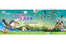 广州长隆飞鸟乐园