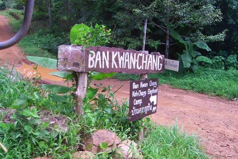 清迈-泰国【当地玩乐】代订象岛 Ban Camp Chang 大象营*等待确认