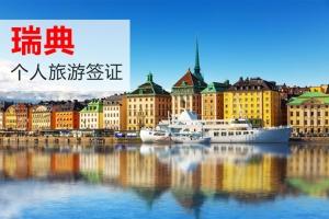 欧洲-瑞典签证(个人旅游签证,第三方代办)