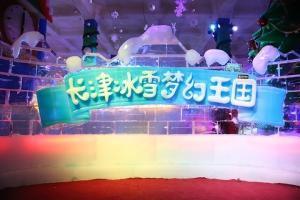 惠州-【乐园】惠州那里花开、长津冰雪大世界1天*赏花*赏冰雪