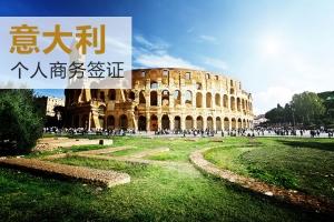 意大利-意大利签证(个人商务,7个工作日,广东领区)