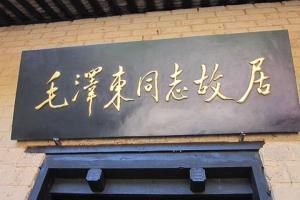 湖南-韶山、花明楼一日游