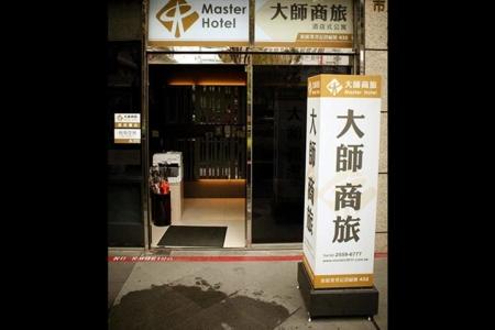 *台北大师商旅