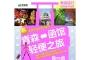 【尚·博览】日本东京、东北、北海道7天*温泉美食*广州往返<青函新干线>