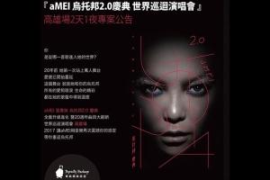 【自由行】aMEI 2017 张惠妹烏托邦2。0慶典 世界巡迴演唱會-华航台湾广州往返/香港往返精致旅游【高雄場二天一夜專案】
