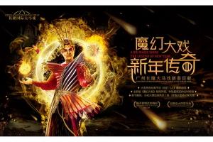 广州长隆-长隆国际大马戏 广州长隆旅游度假区