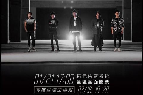 【自由行】台湾3-14天*五月天2018演唱会台中站*机票+1晚酒店+演唱会门票