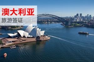 澳大利亚-澳大利亚十年常旅客签证