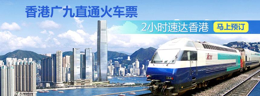 香港广九直通火车