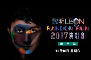澳门-【自主游】(待确认)黎明 2017 演唱会 澳门站-(单订门票)JY