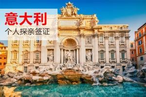意大利-意大利签证(个人探亲,7个工作日,广东领区)