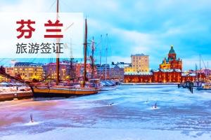 芬兰-芬兰签证(个人旅游,15个或以上工作日,广东领区)
