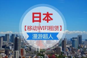 日本-日本【境外WIFI租赁】漫游超人