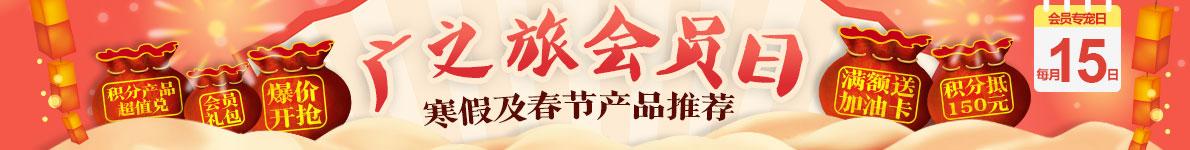 广之旅会员日