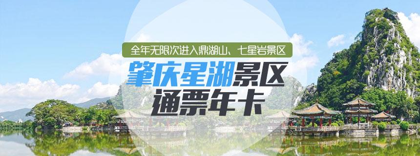 肇庆星湖景区通票年卡