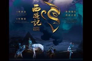 """澳门-澳门金沙剧场大型中国秀""""西游记"""""""
