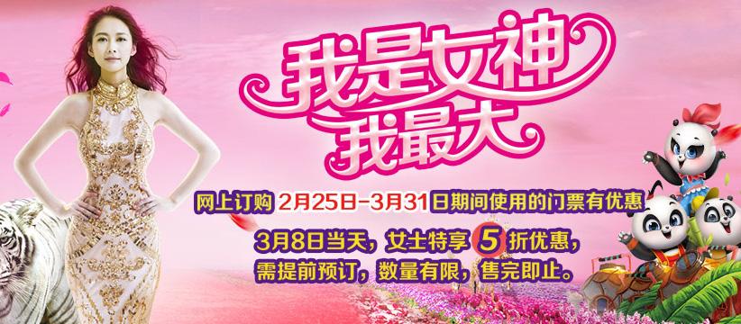 广州长隆女神节