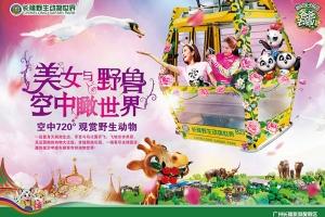 长隆-野生动物世界 广州长隆