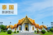 泰国-【广之旅】泰国签证(促销活动)
