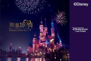 上海迪士尼乐园-上海迪士尼乐园