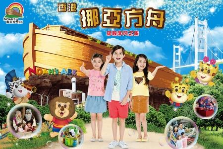 香港挪亚方舟