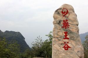 四川-【当地玩乐】成都-药王谷1日往返车位+门票+往返索道