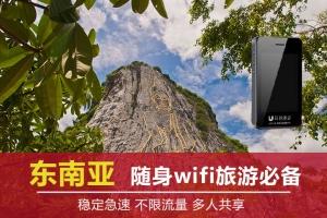 泰国-东南亚通用【移动WIFI租赁】(环球漫游)