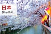 日本-【广之旅】日本签证(探亲访友,10个工作日,广东领区)